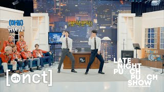 ❮Late Night Punch Punch Show❯ EP. 4|NCT 127 TALK SHOW