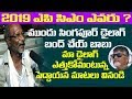 Pubilc Talk On Who Is The Best Politician In Ap || who Is Next Ap Cm In 2019 || Pubilc Naadi