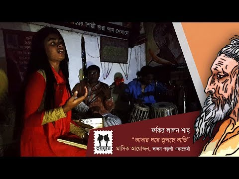 Adhar Ghore Jolche Bati | Lalon Shah | Lalon Porshi Academy