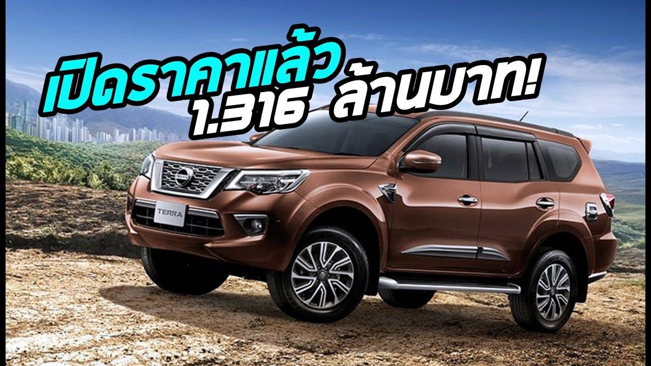 ถูกใจ(มั้ย?) All-New Nissan Terra เปิดราคา 1.316 ถึง 1.427 ล้านบาท! | MZ Crazy Cars