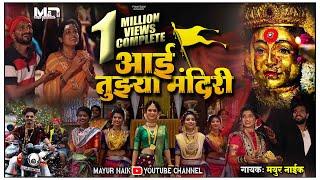 Aai Tuzha Mandiri ! Official Video Song ! Ekveera Aai ! Mayur Naik 2020