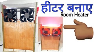 ✔✔ How to Make Room Heater, New 2018 Official Video, Learn everyone #Room #Heater #Roomheater