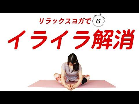 15【イライラしない方法】イライラする理由とそれを解消するヨガ!自律神経を整える瞑想ヨガでリラックス