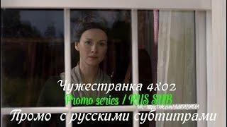 Чужестранка 4 сезон 2 серия - Промо с русскими субтитрами // Outlander 4x02 Promo