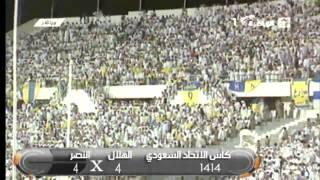 الهلال 4 - 4 النصر | كأس الإتحاد السعودي 1414 - الملعب زمان