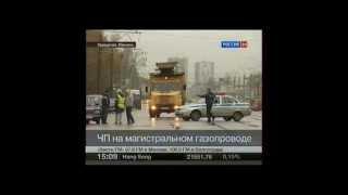 Ижевск - утечка газа на Удмуртской