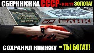 СБЕРКНИЖКА СССР 1РУБ=0.987 ГР.ЗОЛОТА. СОХРАНИЛ КНИЖКУ= ТЫ БОГАТ!