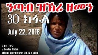 ERi-TV, Eritrea - Drama Series: nTab zKri Zemen - ንጣብ ዝኽሪ ዘመን - part XXX - 30 ክፋል, July 22, 2018