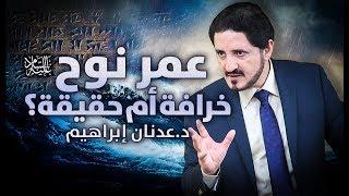 الدكتور عدنان إبراهيم l عمر نوح (عليه السلام) خرافة أم حقيقة؟