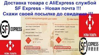 Доставка товара с AliExpress службой SF Express - Новая почта !!! Скажи своей посылке до свидания!!!(, 2016-12-10T18:26:26.000Z)