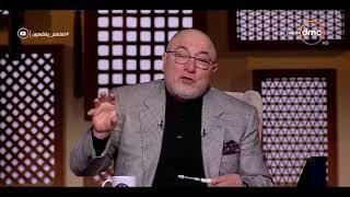 لعلهم يفقهون - مع الشيخ خالد الجندي - حلقة الثلاثاء 16-1-2018 ( الحديث النبوي )