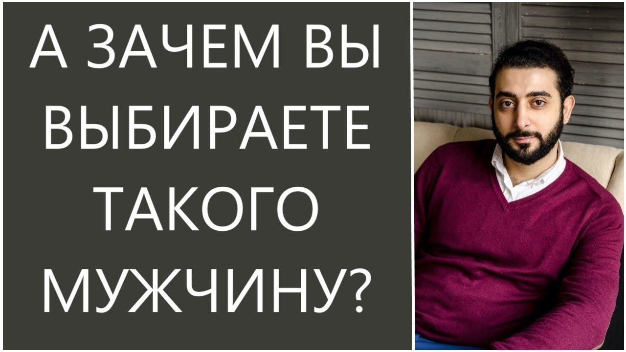 А зачем вы выбираете такого мужчину? Владислав Эльц