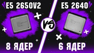 Самый дешевый 8ми ядерный проц. E5 2650v2 против E5 2640. Сборка на 2011.