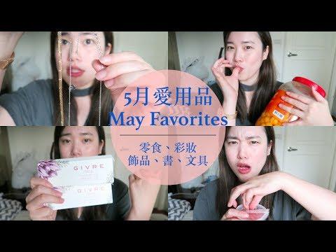 5月愛用品 May Favorites 2017|Jessica 潔西卡