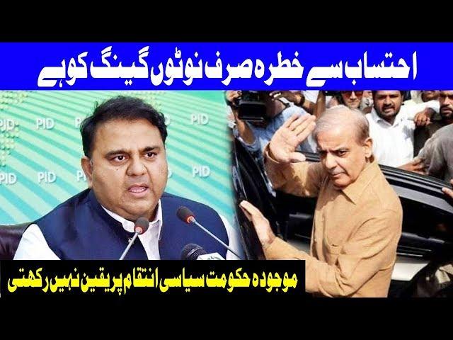 Fawad Chaudhry Hits Back On PMLN | Press Conference | 17 October 2018 | Dunya News