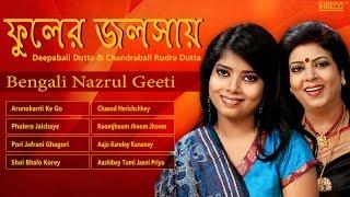 Evergreen Nazrul Geeti | Deepabali Dutta | Chandrabali Rudra Dutta | Nazrul Geeti Bengali Songs