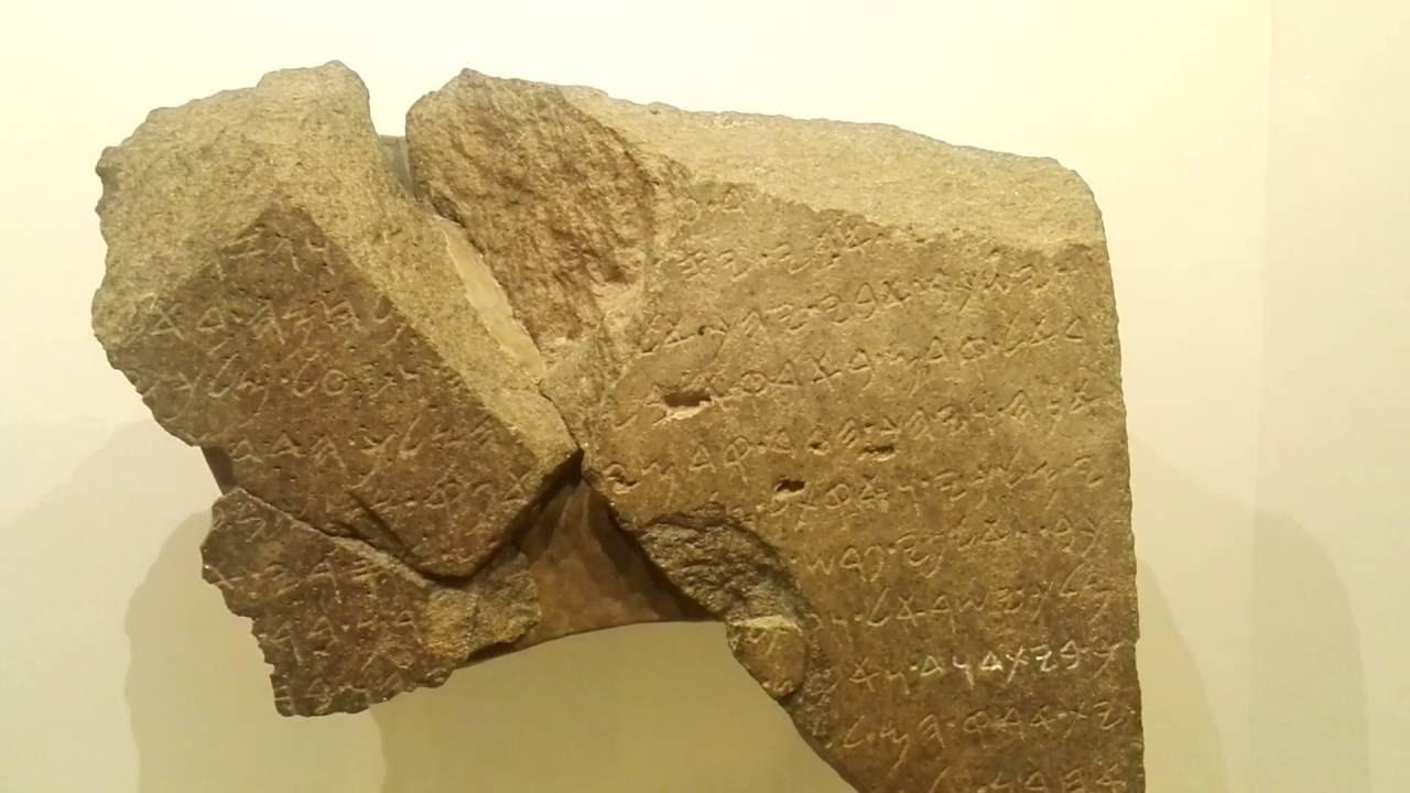 דוד המלך - העדות הארכאולוגית היחידה בעולם לקיומו - כתובת 'בית דוד ...