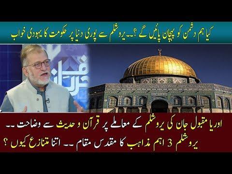 Harf E Raaz With Orya Maqbool Jaan | 11 December 2017 | Neo News