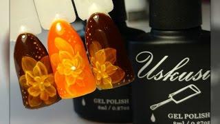 Дизайн Ногтей / Объемные Цветы / Обзор гель лаков Uskusi / Татьяна Бугрий