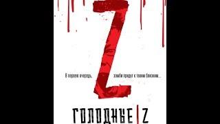 Голодные Z - премьера дублированного трейлера. В кино со 2 августа.