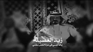 زيد العضيله ياهاجسي في عزة النفس سقني