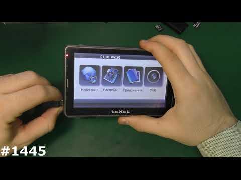 Прошивка GPS навигатора teXet TN-525HD DVR