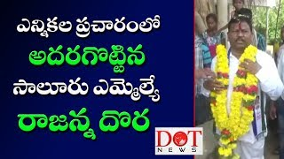 YSRCP MLA Rajanna Dora Election Campaign in Salur | YS Jagan | AP Elections 2019 | Dot News