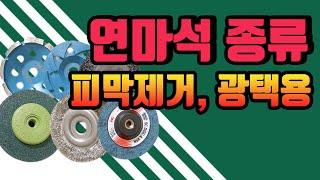 닥터공구+연마석+그라인더날+콘크리트연마+녹제거+페인트제…