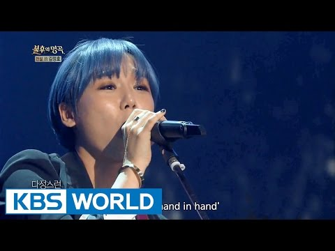 Kim BoKyung - Together in the Rain | 김보경 - 빗속을 둘이서 [Immortal Songs 2]