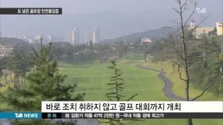[TJB 8뉴스] 천장에서 돌덩이가   안전불감증 골프…