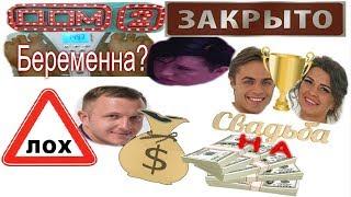 Дом 2 закрывают Яббаров миллионер и лох Черно взвесилась🤑Купины победители свадьба на миллион💲