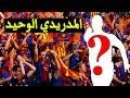هل تعلم من هو لاعب ريال مدريد الوحيد الذي صفقت له جماهير برشلونة في