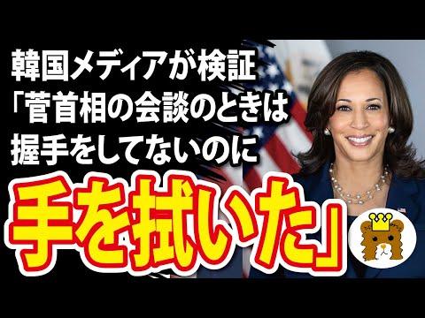 2021/05/26 韓国メディア「ハリス氏は菅首相との会談後、握手をせず背を向け、握手をしてないのにズボンで手を拭いた」