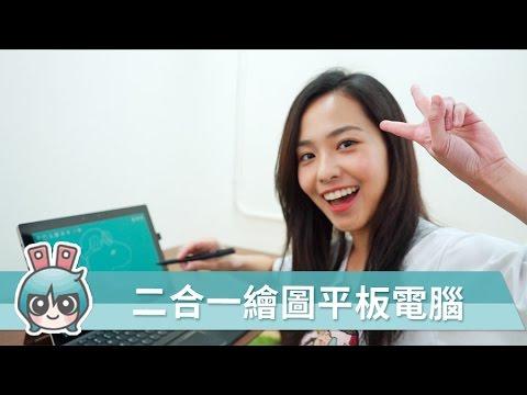 手繪講解!! 示範二合一繪圖平板電腦『Lenovo Miix 720』