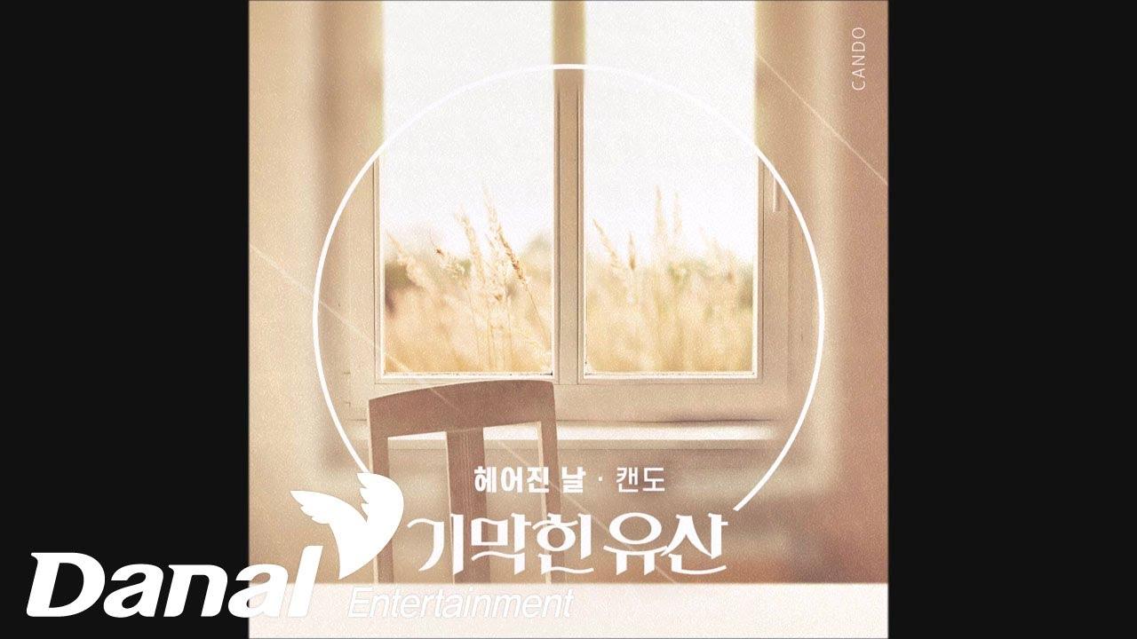 캔도 - 헤어진 날ㅣ기막힌 유산 OST Part.29