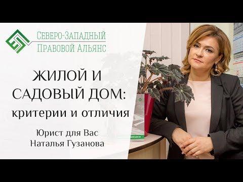 Садовый дом или жилой дом. ДАЧНЫЙ ЗАКОН 2019. Юрист для Вас. Наталья Гузанова.