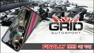 GRID AUTOSPORT  Finally For Android | आखिर आगया GRID AUTOSPORT हमारे Android के लिये !