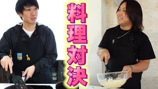 【トミー VS カンタ】紅茶に合う料理を作れるのはどっち? thumbnail
