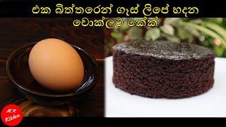 වයදම RS 99= ලප හදන චකලට කකOne egg chocolate cake recipem.r kitchen