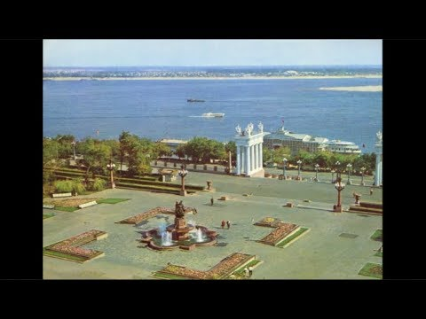 Волгогра́д в 1970-е годы / Volgograd in the 1970s