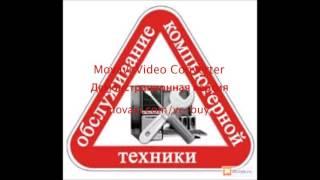 Ремонт компьютеров в Екатеринбурге(Заказать качественный и недорогой ремонт компьютеров, ноутбуков, принтеров и другой техники можно на этом..., 2016-09-12T18:05:02.000Z)