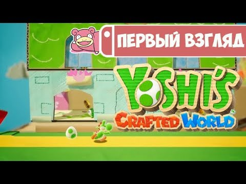 Демоверсия Yoshi's Crafted World для  Nintendo Switch