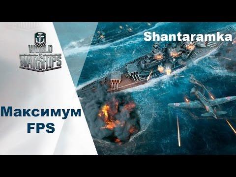 Идеальные настройки графики - World of Warships