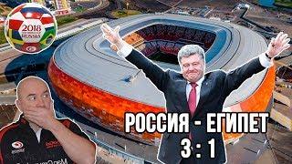 Почему украинцы радуются победам сборной России на ЧМ-2018?