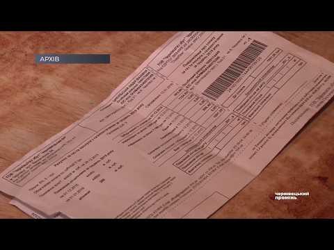 Чернівецький Промінь: Плата за доставку газу: є зміни