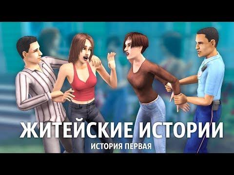The Sims - Житейские истории / История Ритолеты  /Стрим