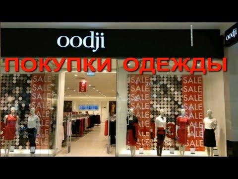 Покупки бюджетной одежды / магазин Oodji