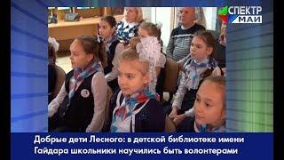 Добрые дети Лесного: в детской библиотеке имени Гайдара школьники научились быть волонтерами