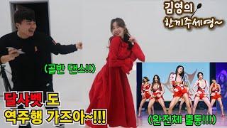 [한끼주세영]브레이브걸스처럼 달샤벳도 역주행 가즈아~!골반댄스 재소환!!ㅋㅋ(72회2부)