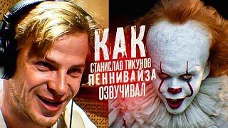 ПЕННИВАЙЗ в студии| Как Станислав Тикунов ОНО озвучивал| The Voice of Pennywise.